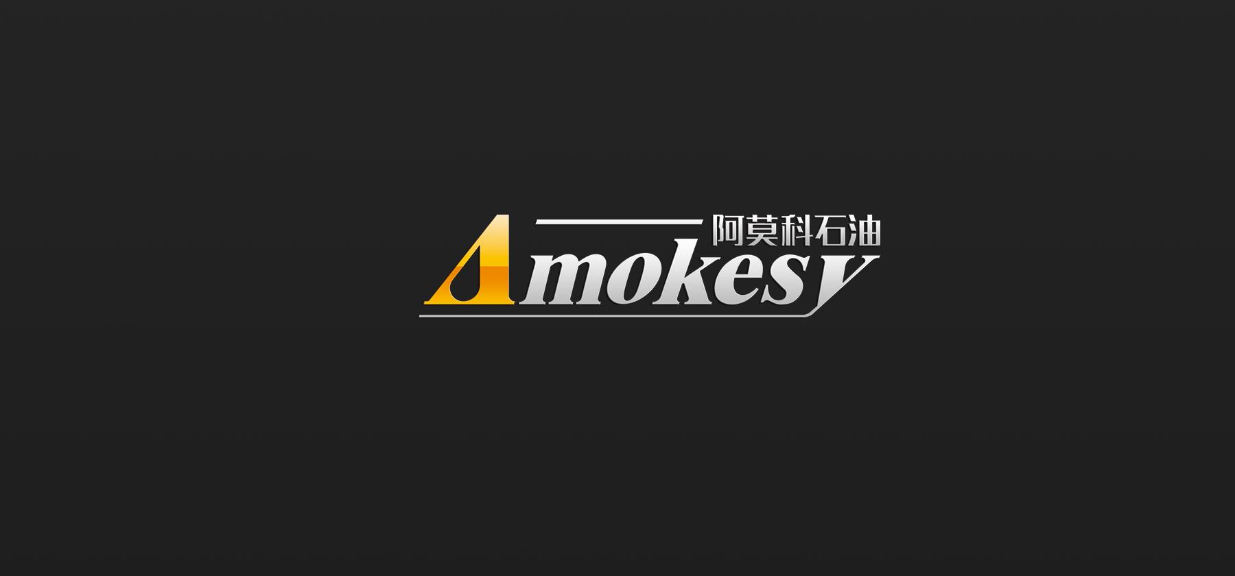 阿莫科-1.jpg