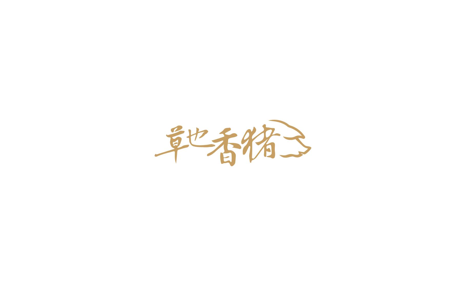 网站案例-草野香猪-01.jpg