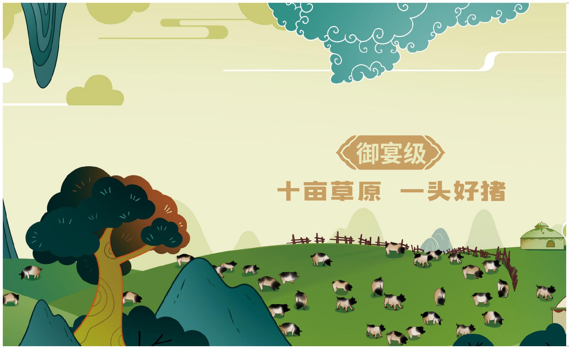 网站案例-草野香猪-06.jpg